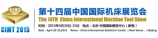 China International Machine Tool Show