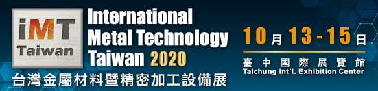 International Metal Technology Taiwan 2020