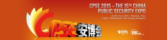 China Public Security Expo