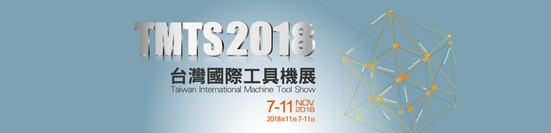 Taiwan International Machine Tool Show